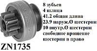 Бендикс DACIA Logan NISSAN Kubistar RENAULT Clio Duster 1.6 Fluence Laguna 1.6 Megane Sandero Scenic Thalia