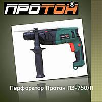 Перфоратор Протон ПЭ-750/П