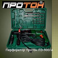 Перфоратор Протон ПЭ-900/А