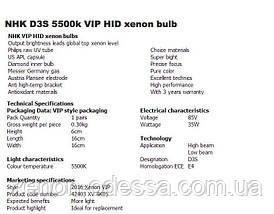 Лампа ксенон D3S 5500K NHK VIP Version (колбы Philips UV) / D3S 5500K NHK VIP Version (Philips raw UV tube), фото 3