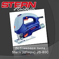 Лобзиковая пила Stern (Штерн) JS-80C