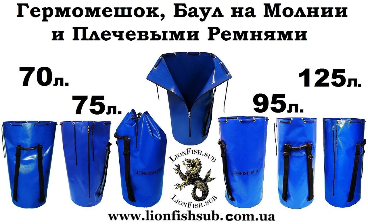 Гермомешок Баул в ассортиментеот производителяLionFish.sub, объемом: 40л, 60л, 70л, 75л, 95л, 125л. ПВХ