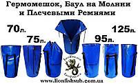 Гермомешок-Баул в Ассортименте: 40л,60л,70л,75л,95л,125л.