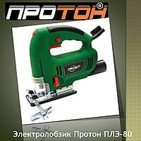 Электролобзик Протон ПЛЭ-80