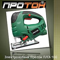 Электролобзик Протон ПЛЭ-100