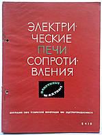 """Журнал (Бюллетень) """"Электрические печи сопротивления. Вакуумные. Шахтные."""" 1959 год"""