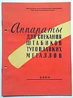"""Журнал (Бюллетень) """"Аппараты для спекания штабиков тугоплавких металлов"""" 1958 год, фото 1"""