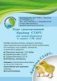 Комбикорм Старт Бройлер ПК 5-4