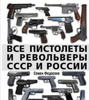 Военное дело. Оружие. Спецслужбы