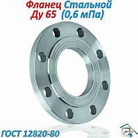 Фланец стальной Ду65, 6 Атм.  ( ГОСТ 12820-80 )