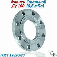 Фланец стальной Ду100, 6 Атм.  ( ГОСТ 12820-80 )