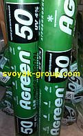 """Агроволокно """"Agreen"""" 50g/m2 черное, 3.2х100м."""