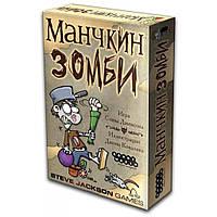 Настольная игра Hobby World Манчкин Зомби (4620011810014)
