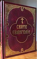 Святое Евангелие с параллельным переводом на украинский язык.