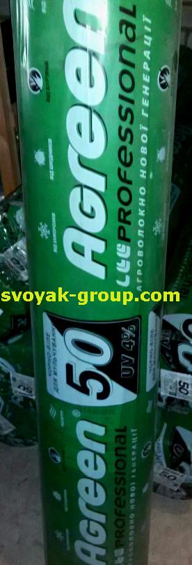 """Агроволокно """"Agreen"""" 50g/m2 черно-белое, 1.6х100м."""