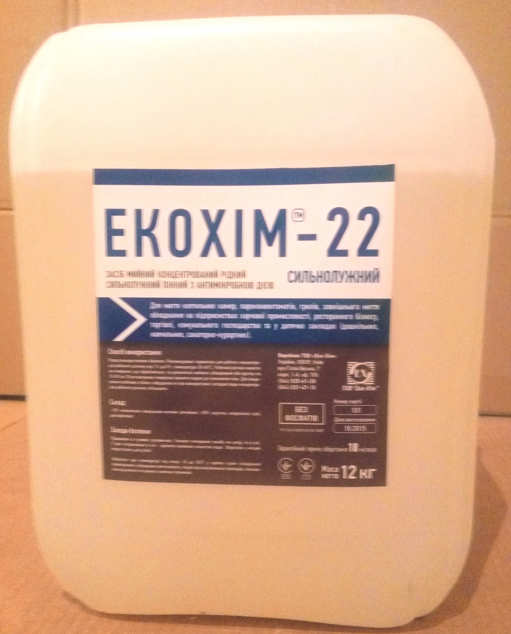 """Для мытья термооборудования """"Экохим 22"""""""