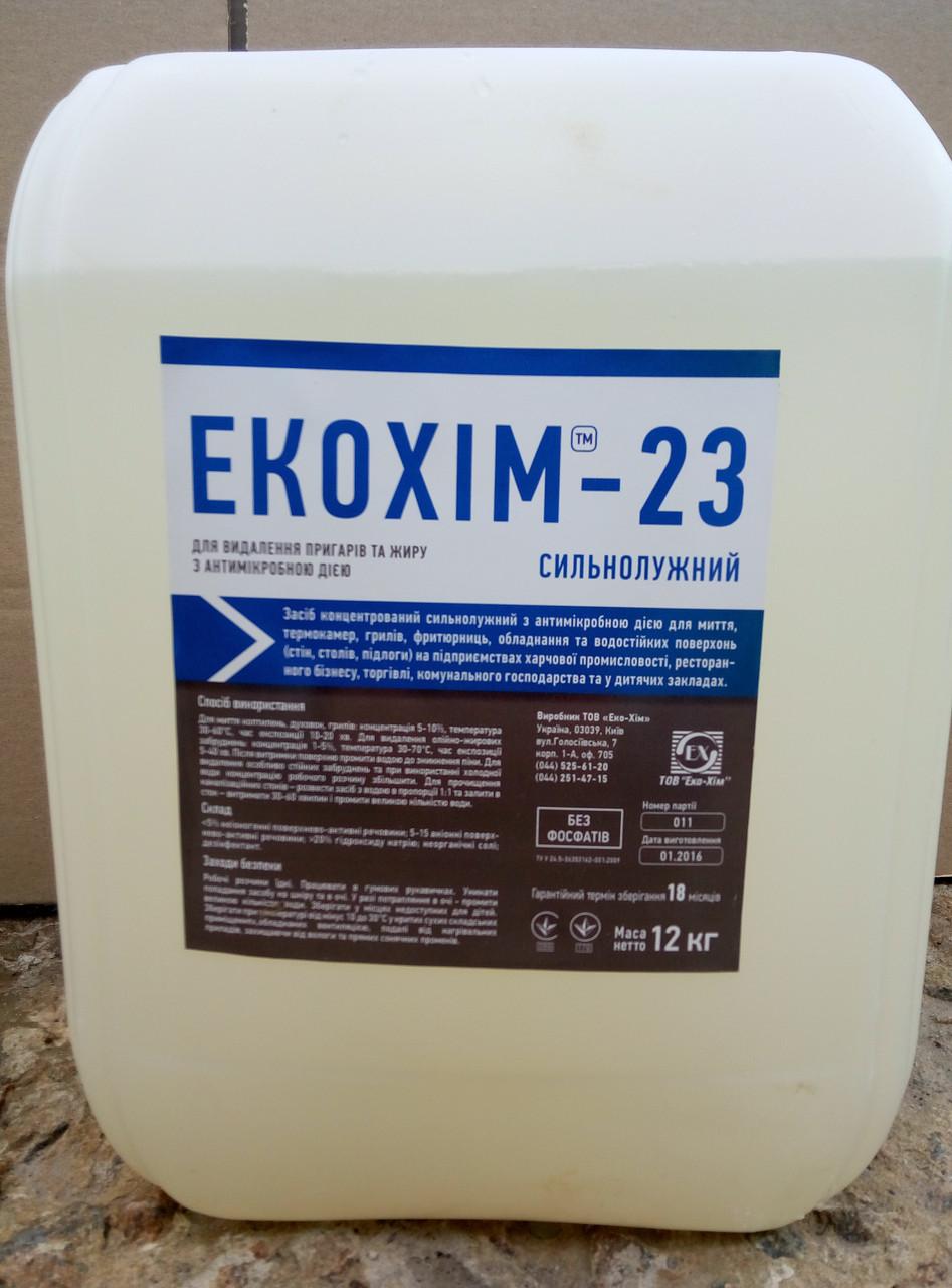"""Для очистки оборудования от пригаров и жира """"ЭКОХИМ 23"""""""