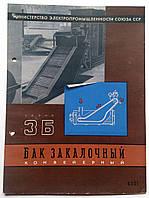 """Журнал (Бюллетень) """"Бак закалочный конвейерный серия 3Б"""", фото 1"""