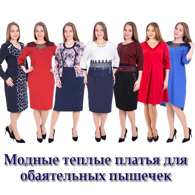 Новые стильные платья Size+