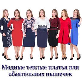Новые стильные платья Size+ 1
