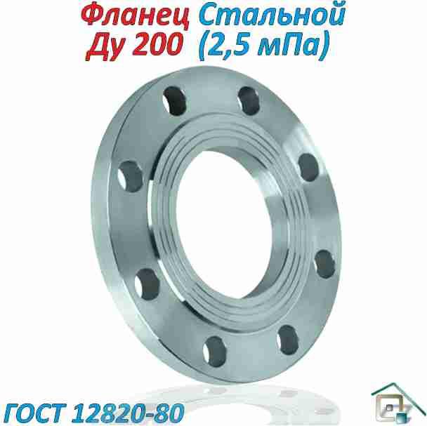 Фланец стальной Ду200, 25 Атм.  ( ГОСТ 12820-80 )