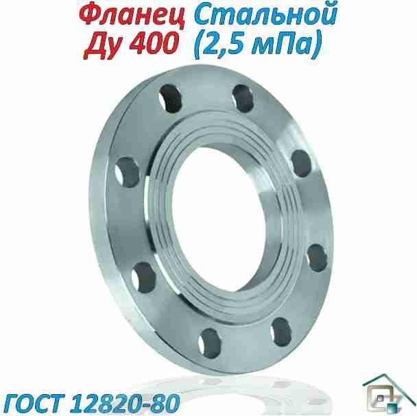 Фланец стальной Ду400, 25 Атм.  ( ГОСТ 12820-80 )