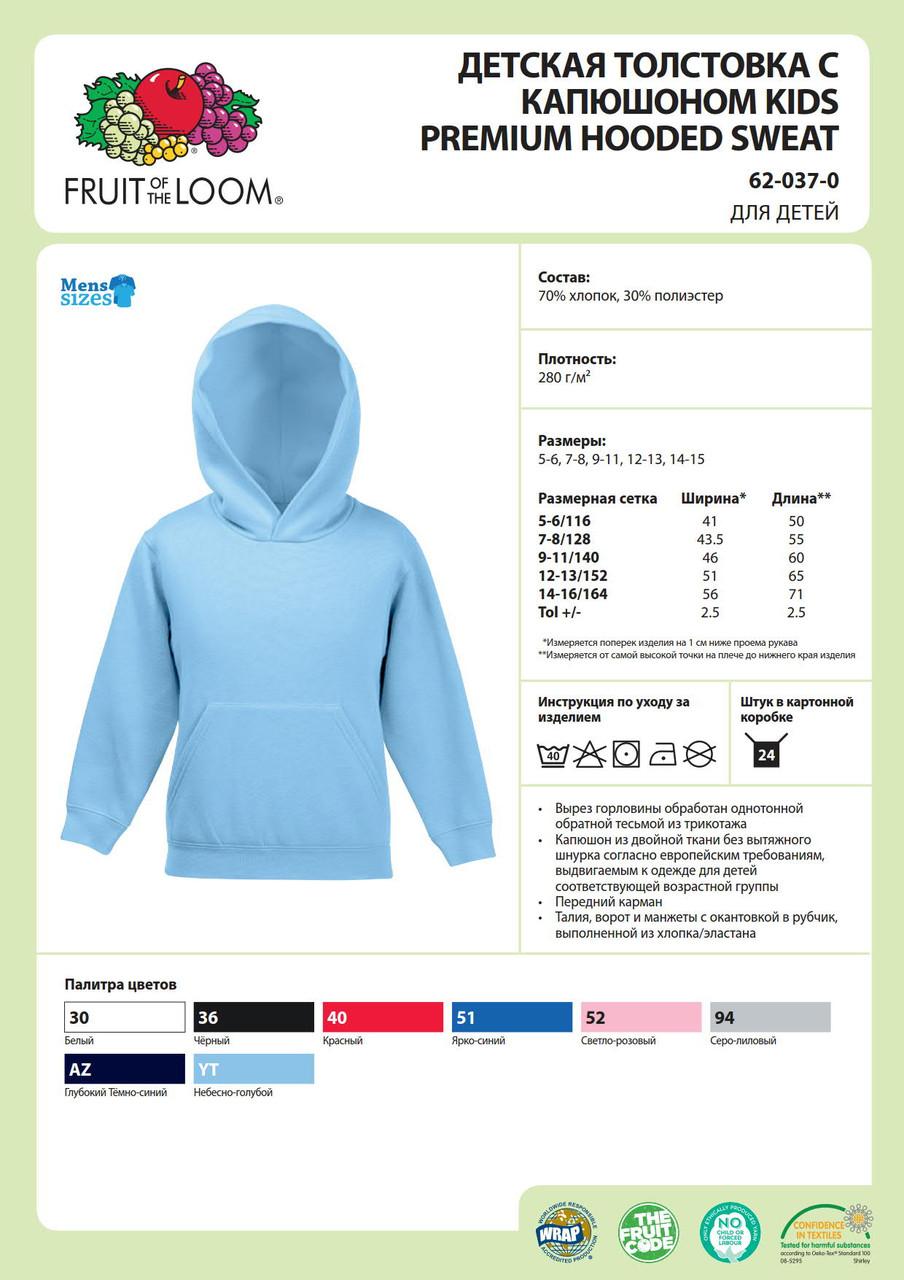 8671621b Толстовка детская с капюшоном Kids Premium Hooded Sweat, рост 116 (5-6лет),  Белый, цена 384 грн., купить в Киеве — Prom.ua (ID#453545122)