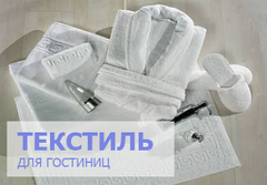 Текстиль для гостиниц, отелей
