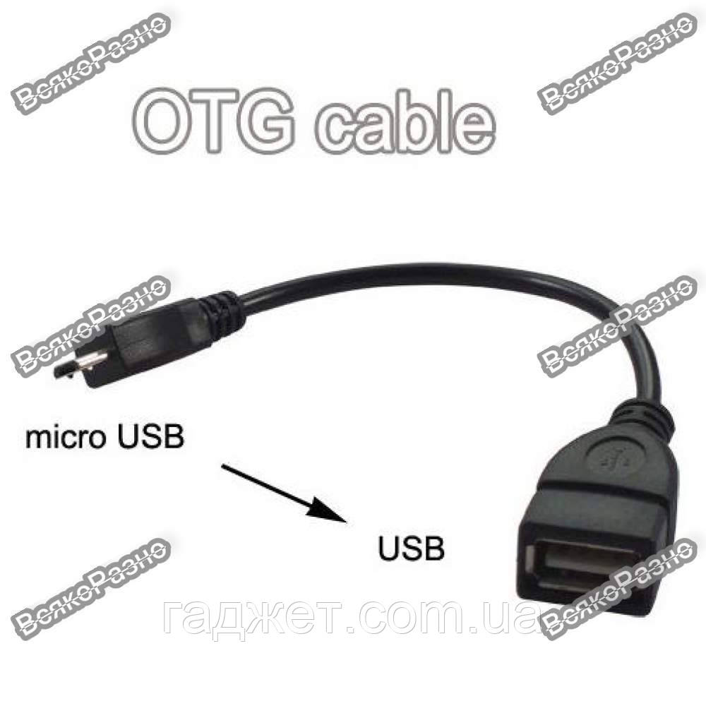 Micro USB OTG Host кабель