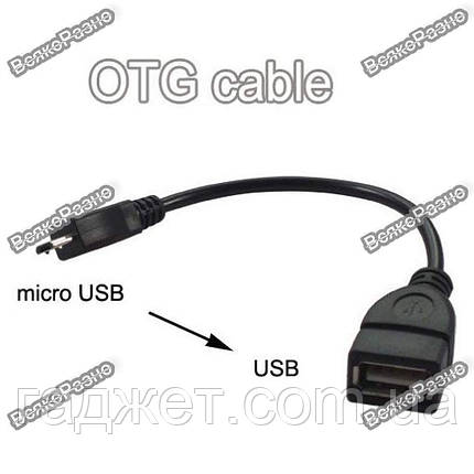Micro USB OTG Host кабель, фото 2