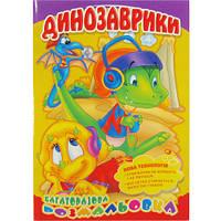"""Многоразовая раскраска """"Динозаврики"""", 12 стр"""