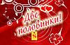 """Акция ко Дню Святого Валентина """"Две половинки"""""""