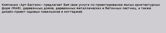 "Архитектурное проектирование от ""Арт-Бастион"""