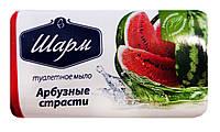 Туалетное мыло Шарм Арбузные страсти - 70 г.