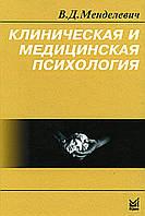 Клиническая и медицинская психология. В. Д. Менделевич