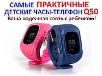 АКЦИЯ!!! Детские часы-телефон с GPS, Q50