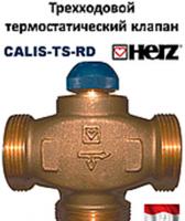 """Клапан термостатический трехходовой  HERZ  CALIS-TS-RD 3/4"""" (DN20-1""""РН)"""