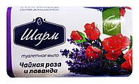 Туалетное мыло Шарм Чайная роза и лаванда - 70 г.