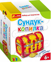 Набор для творчества Сундук-копилка, Ranok Creative, фото 1