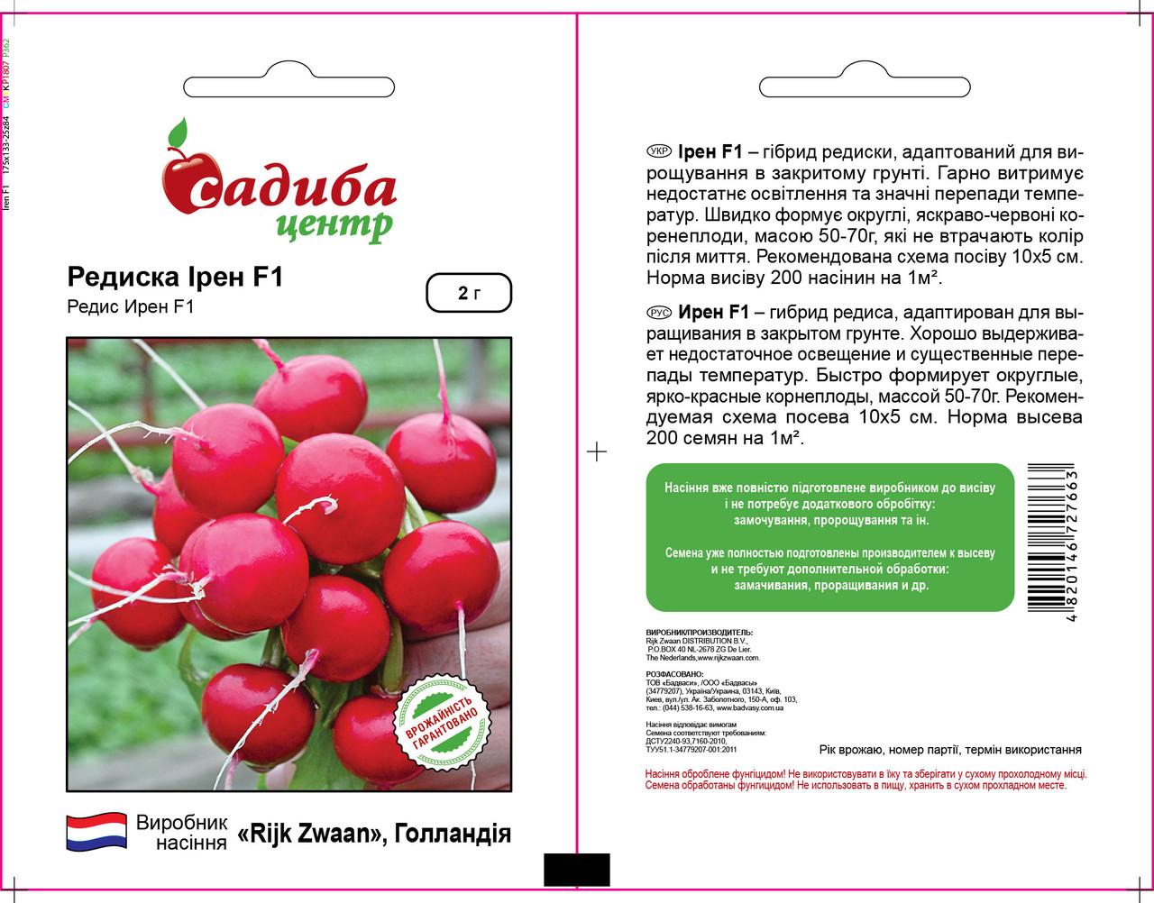 Семена редиса Ирен F1 (Rijk Zwaan / САДЫБА ЦЕНТР) 2 г — ранний (30 дн), круглый, красный, для закрытого грунта