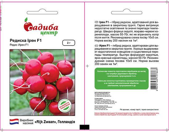 Семена редиса Ирен F1 (Rijk Zwaan / САДЫБА ЦЕНТР) 2 г — ранний (30 дн), круглый, красный, для закрытого грунта, фото 2