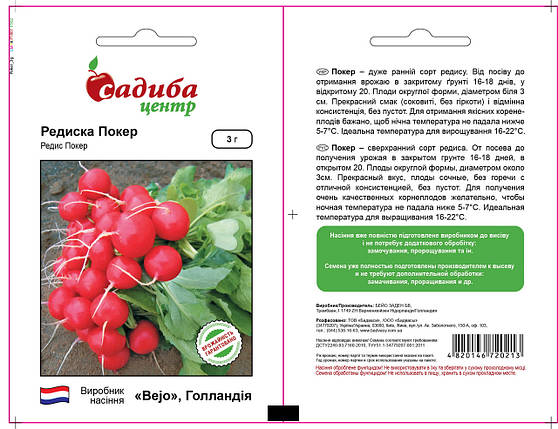 Семена редиса Покер (Байо / Bejo / САДЫБА ЦЕНТР) 3 г — ультра-ранний (16-20 дн), круглый, красный, фото 2