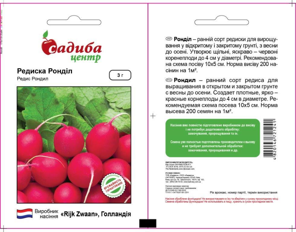 Семена редиса Рондил (Rijk Zwaan / САДЫБА ЦЕНТР) 3 г — ранний сорт (35-40 дней), круглый, красный
