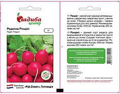 Семена редиса Рондил (Rijk Zwaan / САДЫБА ЦЕНТР) 3 г - ранний сорт (35-40 дней), круглый, красный