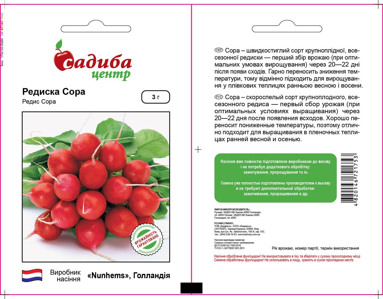 Семена редиса Сора (Nunhems/ САДЫБА ЦЕНТР) 3 г — ранний сорт (20-22 дн), всесезонный, круглый, темно-красный