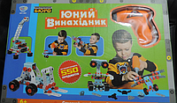 "Детский набор - конструктор ""Юний винахідник"" - 550 предметов."