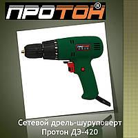 Сетевой дрель-шуруповерт Протон ДЭ-420
