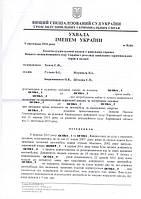 Выиграно дело в суде кассационной инстанции о признании права собственности на автомобиль