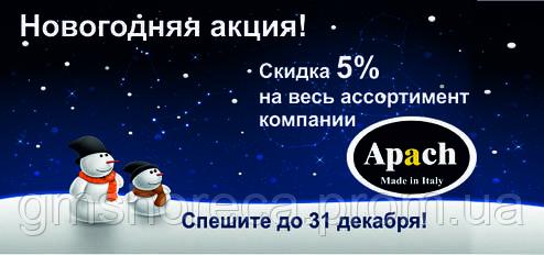 Новогодняя акция! Скидка 5% на весь ассортимент компании Apach!