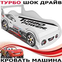Оригинальная кровать машина ТУРБО ШОК ДРАЙВ - только для Вас http://кровать-машина.com.ua/, нарисована с любовью!